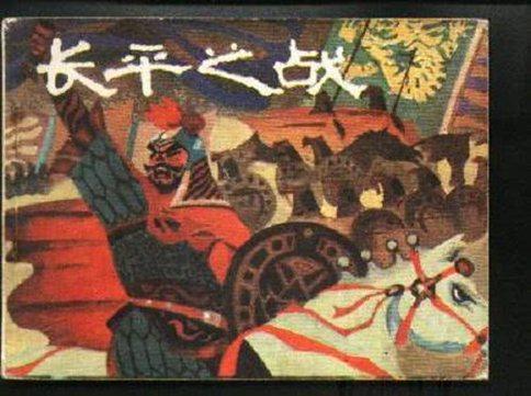 長平之戰趙王為什么要把廉頗換走?廉頗用防守戰能打贏秦國么?