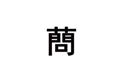 蔄姓由来介绍 蔄是繁体字还是简体字?