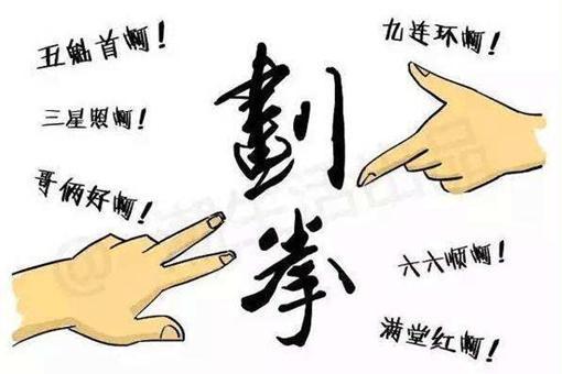 """劃拳中所說的""""五魁首,六六順""""到底是什么意思?劃拳有著什么講究?"""