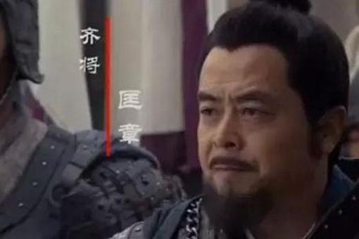 齐国名将匡章实力如何?匡章攻秦时白起在哪里?