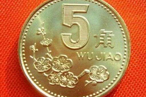最稀少的荷花五角硬币价值多少?最稀少的荷花五角硬币哪年的最值钱?