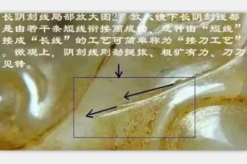 高古玉的真假如何辨别?接刀工艺又是什么?