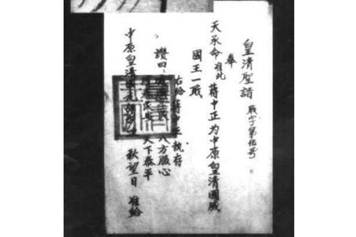 张清安是何方神圣?在四川自立为王,还册封蒋介石为威武王