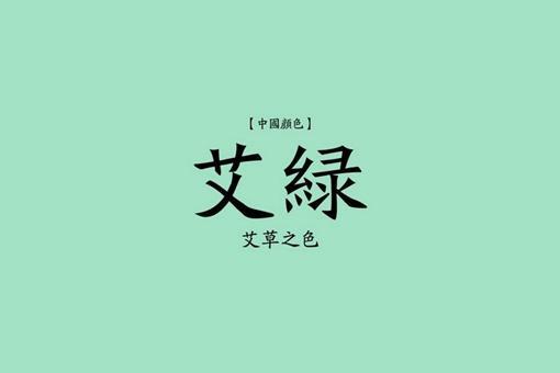 中國古代對顏色的稱呼都是什么?
